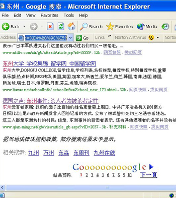 Google_dongzhou_search_cropped