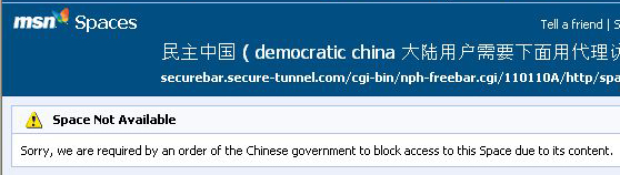 Msn_chinesefreedomblog_blockpage