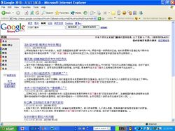 Unfiltered Web Search http://rconversation.blogs.com/rconversation/2005/09/yahoo_chinese_c.html