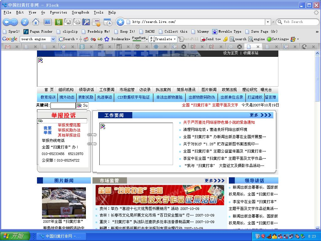 Rconversation Foreign Search Engines Briefly Redirected On Some Chinese Isps  Mass -3440
